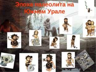 Эпоха палеолита на Южном Урале