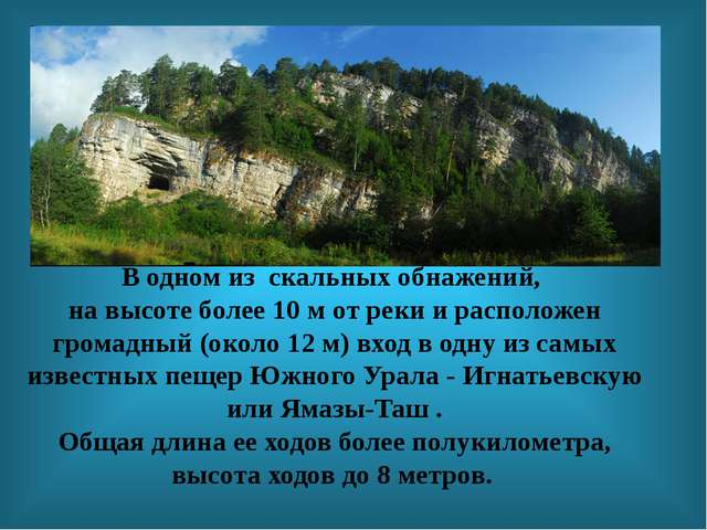 В одном из скальных обнажений, на высоте более 10 м от реки и расположен гром...