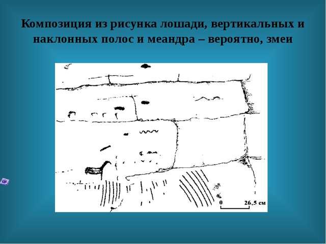 Композиция из рисунка лошади, вертикальных и наклонных полос и меандра – веро...