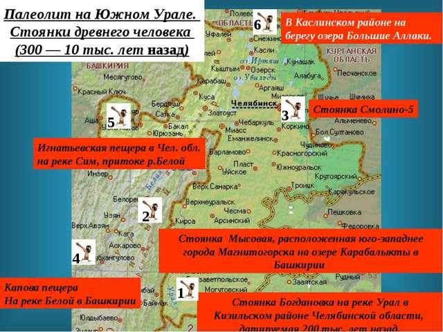 Стоянка Богдановка на реке Урал в Кизильском районе Челябинской области, дати...