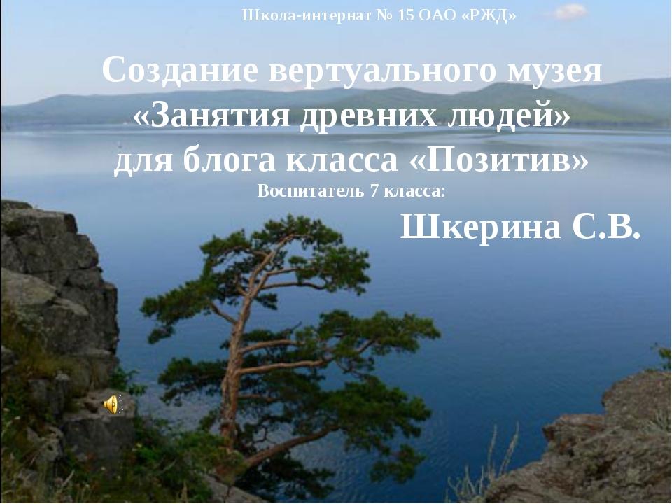 Создание вертуального музея «Занятия древних людей» для блога класса «Позитив...