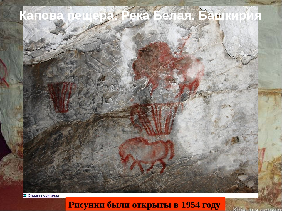 Рисунки были открыты в1954 году Капова пещера. Река Белая. Башкирия