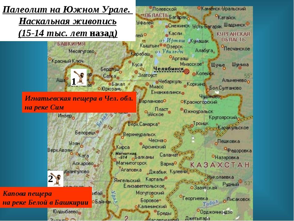 Палеолит на Южном Урале. Наскальная живопись (15-14 тыс. лет назад) 2 Капова...