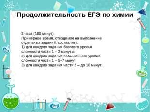 Продолжительность ЕГЭ по химии 3 часа (180 минут). Примерное время, отводимое