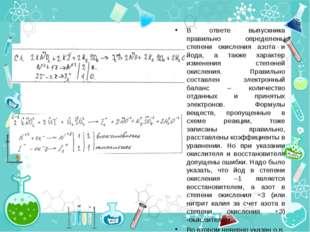 В ответе выпускника правильно определены степени окисления азота и йода, а та