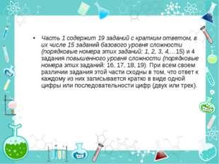 Часть 1 содержит 19 заданий с кратким ответом, в их числе 15 заданий базовог