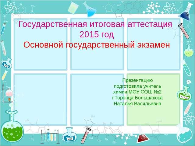 Государственная итоговая аттестация 2015 год Основной государственный экзамен...