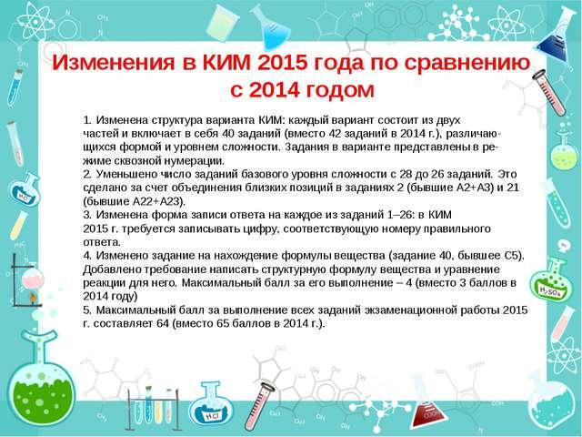 Изменения в КИМ 2015 года по сравнению с 2014 годом 1. Изменена структура вар...