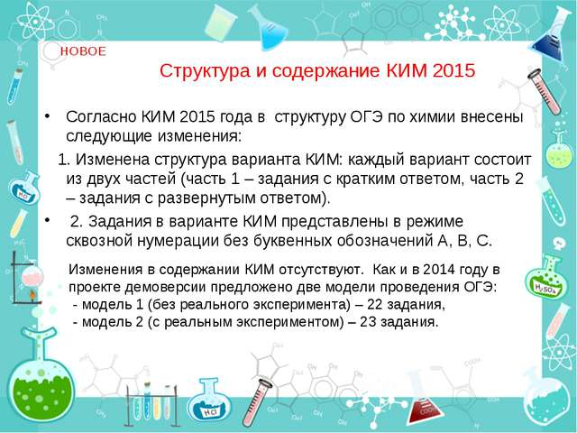 НОВОЕ Структура и содержание КИМ 2015 Согласно КИМ 2015 года в структуру ОГЭ...