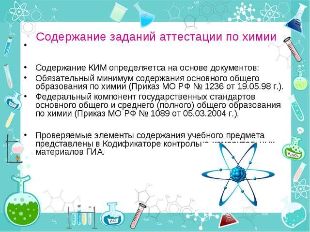 Содержание заданий аттестации по химии Содержание КИМ определяетса на основе...