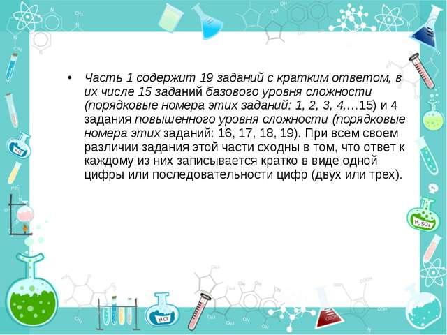Часть 1 содержит 19 заданий с кратким ответом, в их числе 15 заданий базовог...