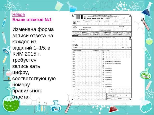 Новое Бланк ответов №1 Изменена форма записи ответа на каждое из заданий 1–15...