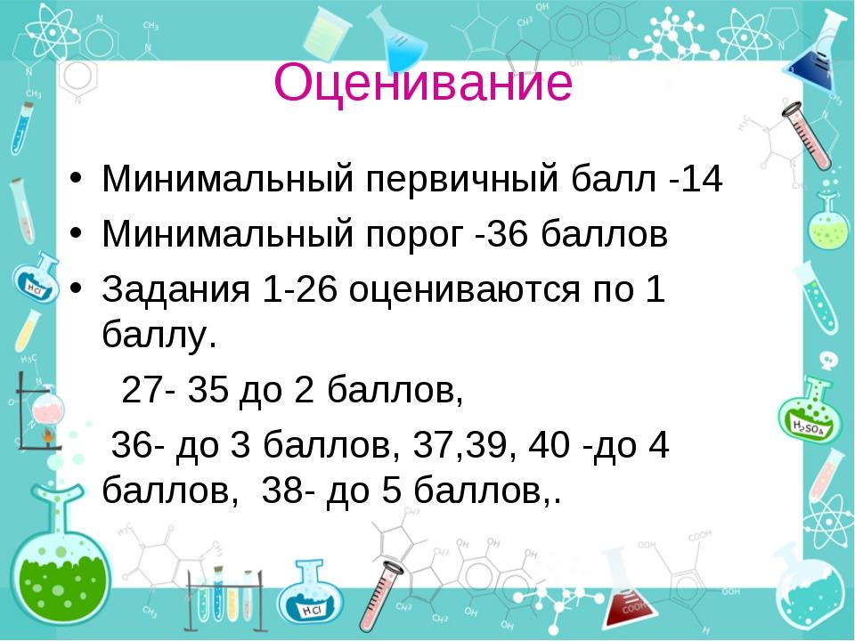 Оценивание Минимальный первичный балл -14 Минимальный порог -36 баллов Задани...