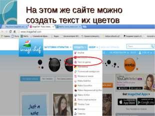 На этом же сайте можно создать текст их цветов