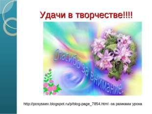 Удачи в творчестве!!!! http://posysaev.blogspot.ru/p/blog-page_7854.html -за