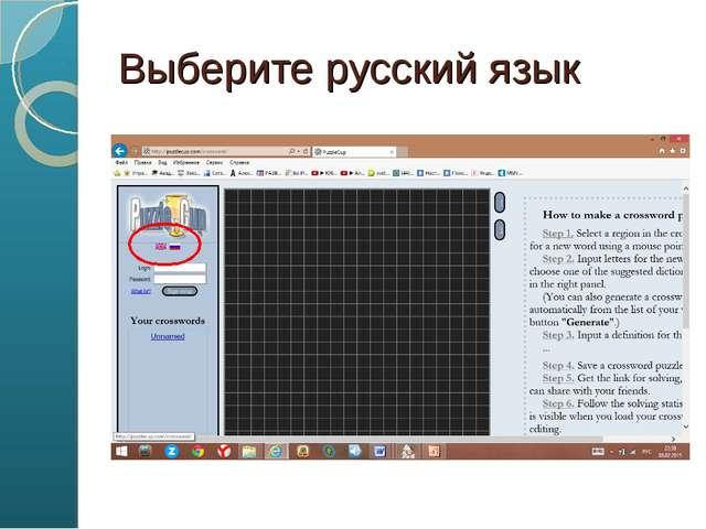 Выберите русский язык