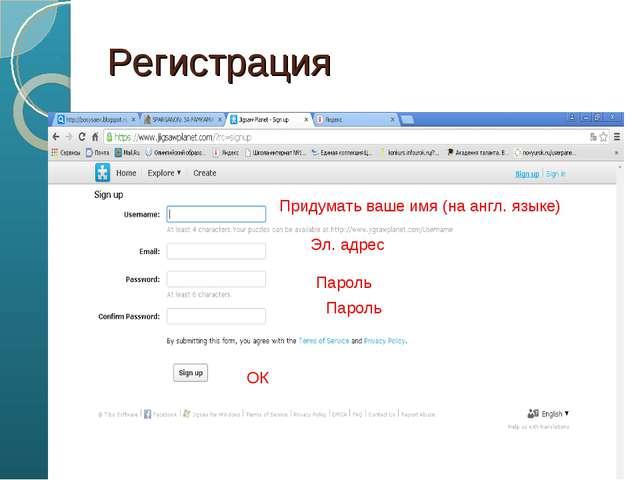 Регистрация Придумать ваше имя (на англ. языке) Эл. адрес Пароль Пароль ОК