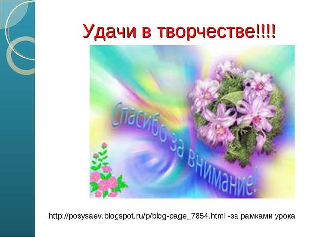 Удачи в творчестве!!!! http://posysaev.blogspot.ru/p/blog-page_7854.html -за...
