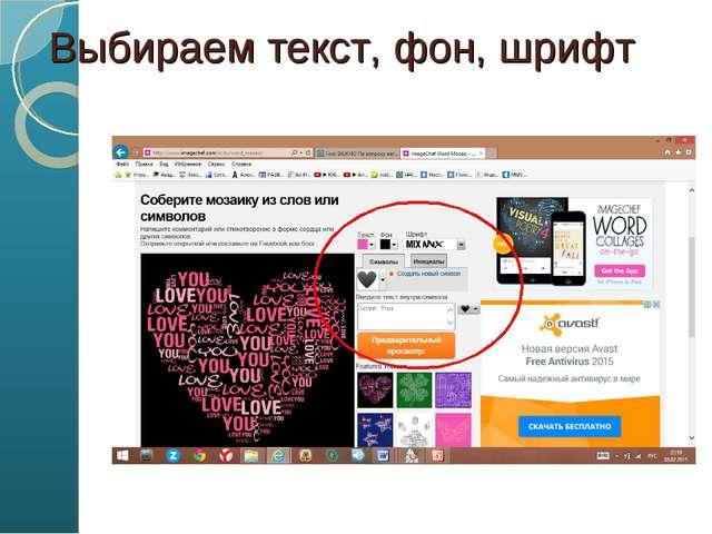 Выбираем текст, фон, шрифт