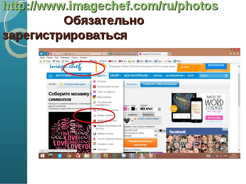 http://www.imagechef.com/ru/photos Обязательно зарегистрироваться