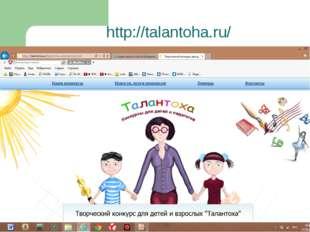 http://talantoha.ru/