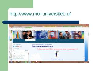 http://www.moi-universitet.ru/