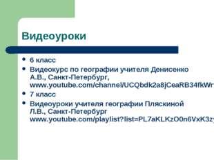 Видеоуроки 6 класс Видеокурс по географии учителя Денисенко А.В., Санкт-Петер