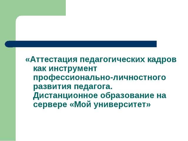 «Аттестация педагогических кадров как инструмент профессионально-личностного...