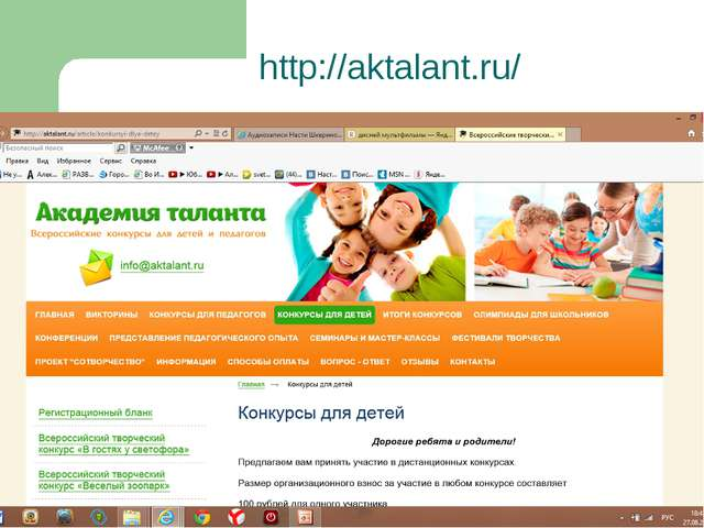 http://aktalant.ru/