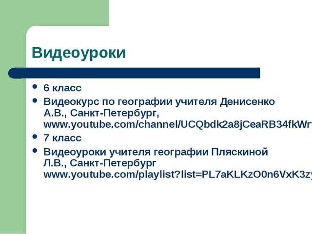 Видеоуроки 6 класс Видеокурс по географии учителя Денисенко А.В., Санкт-Петер...