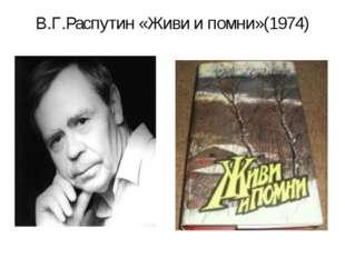 В.Г.Распутин «Живи и помни»(1974)
