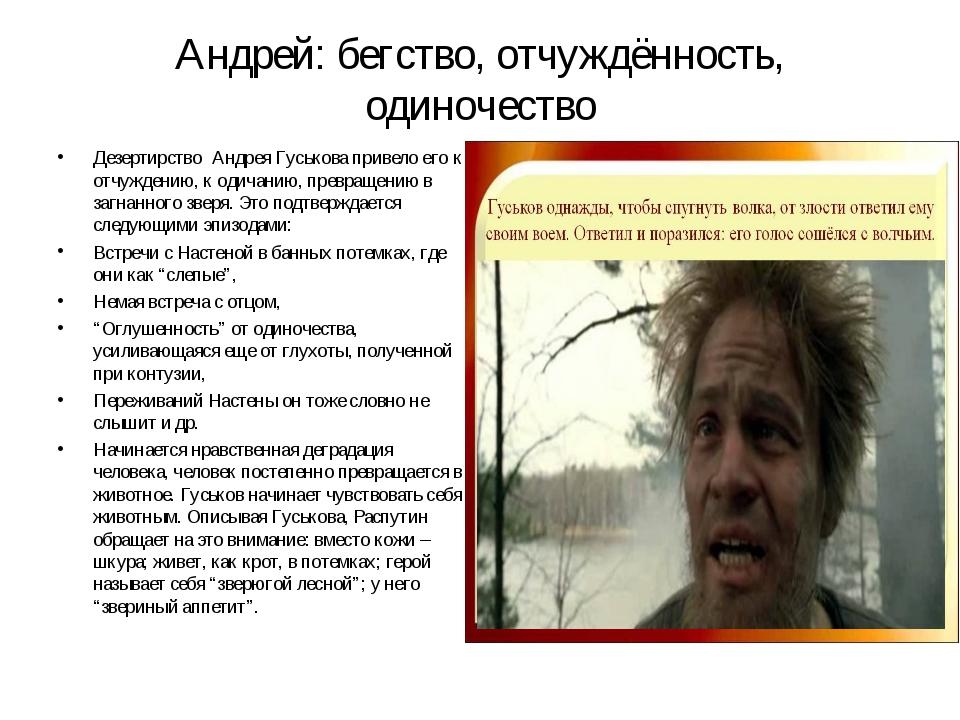 Андрей: бегство, отчуждённость, одиночество Дезертирство Андрея Гуськова прив...