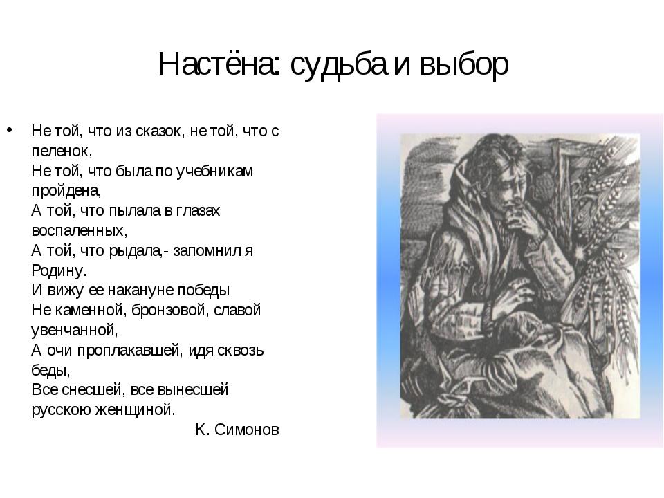 Настёна: судьба и выбор Не той, что из сказок, не той, что с пеленок, Не той,...