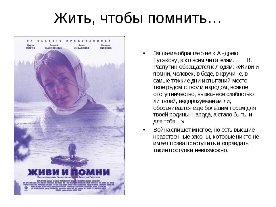 Жить, чтобы помнить… Заглавие обращено не к Андрею Гуськову, а ко всем читате...