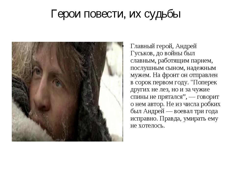 Герои повести, их судьбы Главный герой, Андрей Гуськов, до войны был славным,...