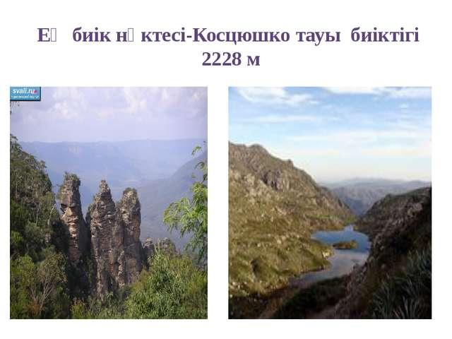 Ең биік нүктесі-Косцюшко тауы биіктігі 2228 м