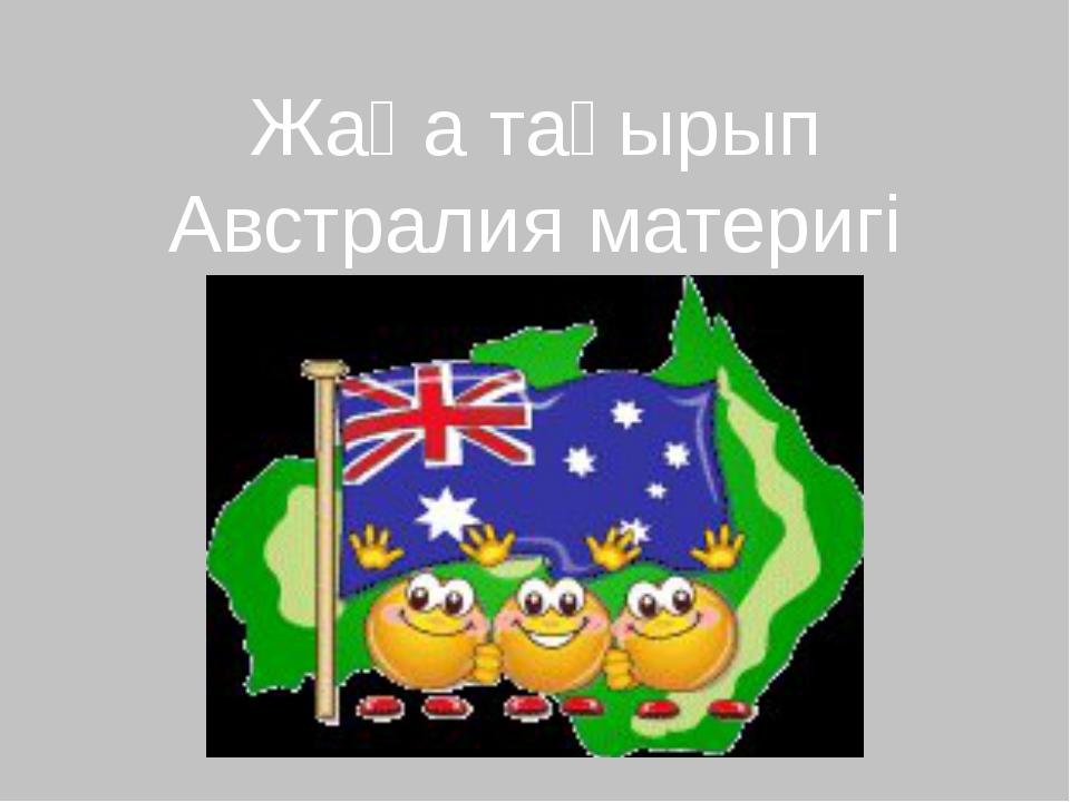Жаңа тақырып Австралия материгі