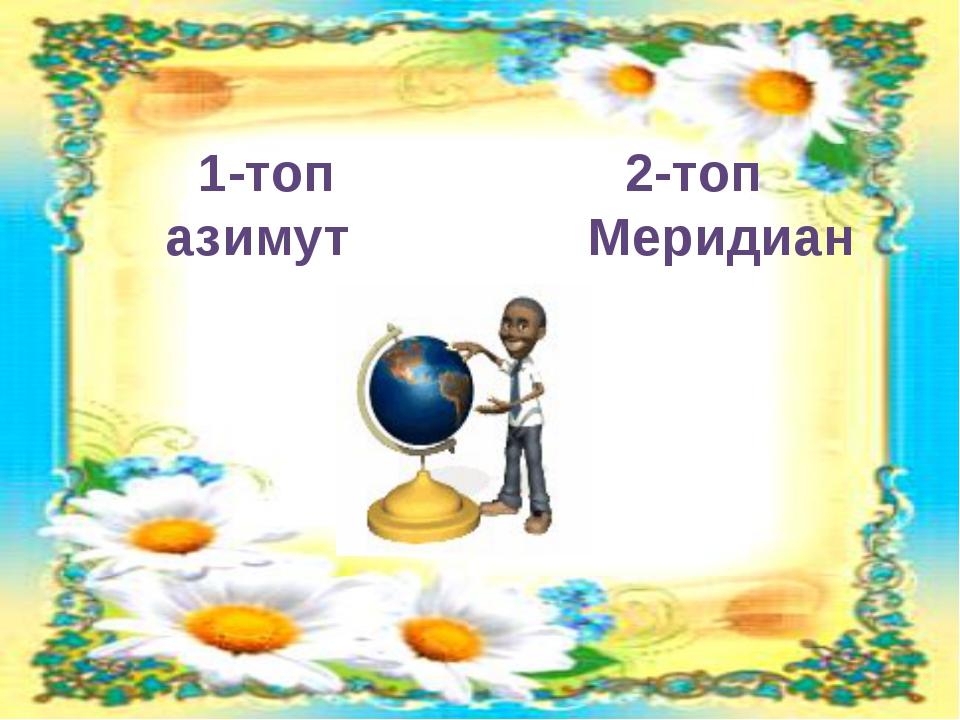 1-топ 2-топ азимут  Меридиан