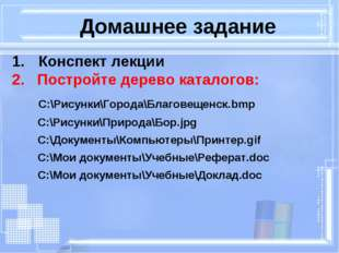 Домашнее задание Конспект лекции 2. Постройте дерево каталогов:  C:\Рисунки\
