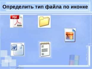 Определить тип файла по иконке