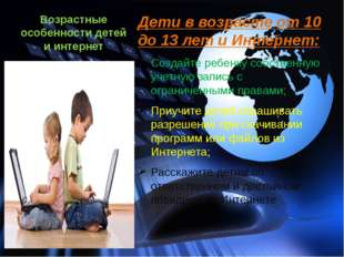 Возрастные особенности детей и интернет Дети в возрасте от 10 до 13 лет и Инт