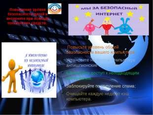 Повышение уровня безопасности детей в интернете при помощи технических средст