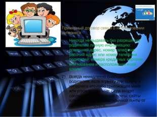 Примерный договор семьи о использовании интернета: Никогда невыдавать без р