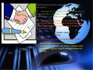 Примерный договор семьи о использовании интернета: 3) Никогда несоглашаться