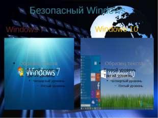 Безопасный Windows Windows 7 Windows 10