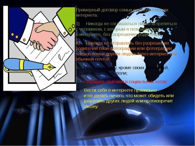 Примерный договор семьи о использовании интернета: 3) Никогда несоглашаться...