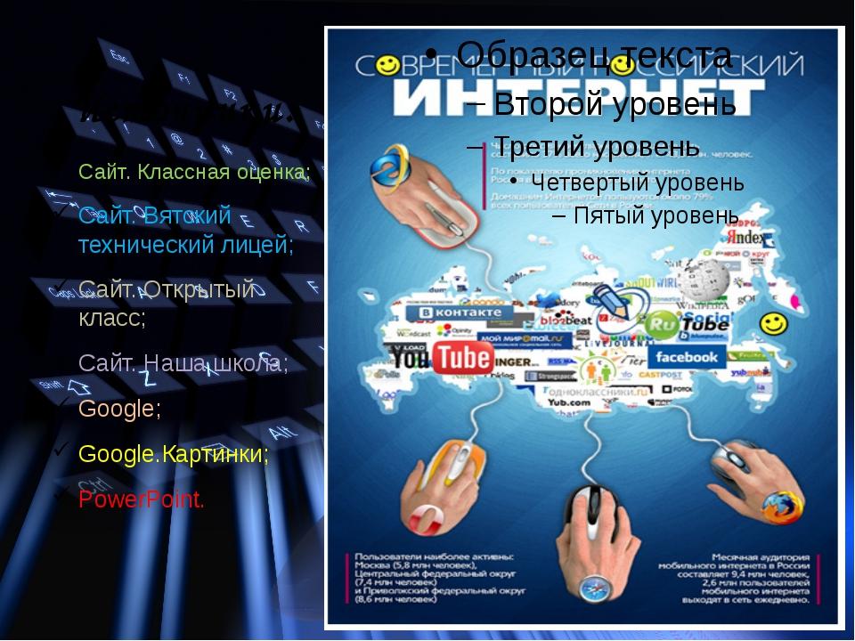 Источники: Сайт. Классная оценка; Сайт. Вятский технический лицей; Сайт. Откр...