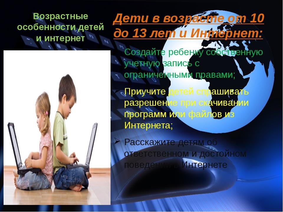 Возрастные особенности детей и интернет Дети в возрасте от 10 до 13 лет и Инт...