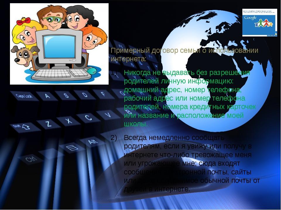 Примерный договор семьи о использовании интернета: Никогда невыдавать без р...