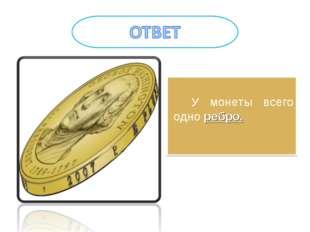 У монеты всего одно ребро.